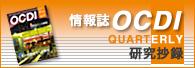 情報誌 OCDI(QUARTERLY 研究抄録)