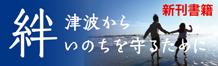 新刊書籍「絆」