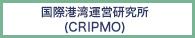 国際港湾運営研究所 (CRIPMO)