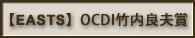 【EASTS】OCDI竹内良夫賞